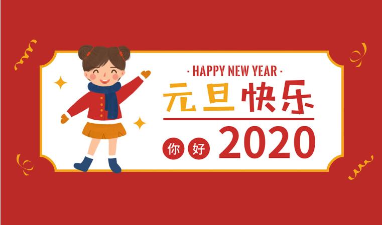兴德门业2020元旦节放假通知